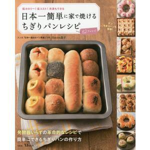 日本一簡単に家で焼けるちぎりパンレシピ 基本から応用まで全62アレンジ 低カロリー!低コスト!冷凍もできる/Backe晶子/レシピ
