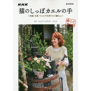 NHK猫のしっぽカエルの手 京都大原ベニシアの手づくり暮らし/ベニシア・スタンリー・スミス