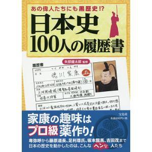 日曜はクーポン有/ 日本史100人の履歴書 あの偉人たちにも黒歴史!?/矢部健太郎