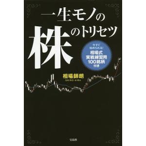 一生モノの株のトリセツ/相場師朗