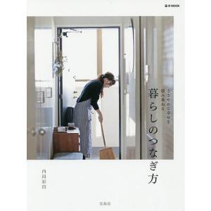 著:内田彩仍 出版社:宝島社 発行年月:2017年10月 シリーズ名等:e‐MOOK