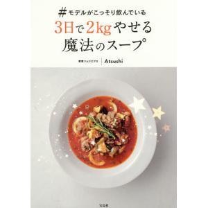 #モデルがこっそり飲んでいる3日で2kgやせる魔法のスープ/Atsushi/レシピ
