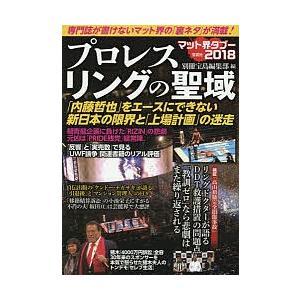 プロレスリングの聖域 専門誌が書けないマット界の「裏ネタ」が満載! マット界タブー2018/別冊宝島編集部