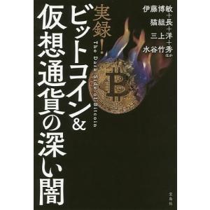 実録!ビットコイン&仮想通貨の深い闇/伊藤博敏/猫組長/三上洋