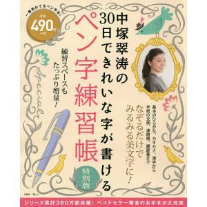 中塚翠涛の30日できれいな字が書けるペン字練習帳 特別版/中塚翠涛