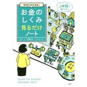 ゼロからはじめる!お金のしくみ見るだけノート/伊藤亮太