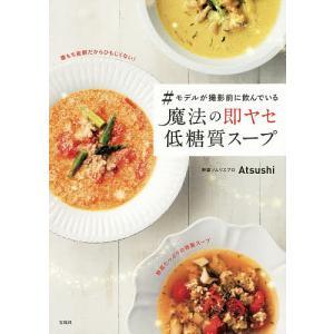 #モデルが撮影前に飲んでいる魔法の即ヤセ低糖質スープ/Atsushi/レシピ