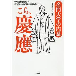 著:宝島特別取材班 出版社:宝島社 発行年月:2018年12月