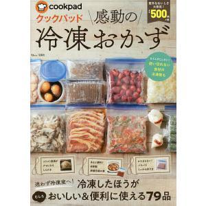 クックパッド感動の冷凍おかず まるでマジック!凍らせただけとは思えないほどおいしい全79レシピ/レシピ