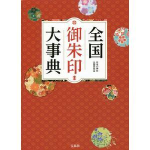 全国御朱印大事典/日本の神社仏閣研究会/旅行