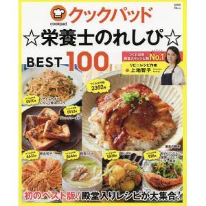 毎日クーポン有/ クックパッド☆栄養士のれしぴ☆BEST 100/上地智子/レシピ