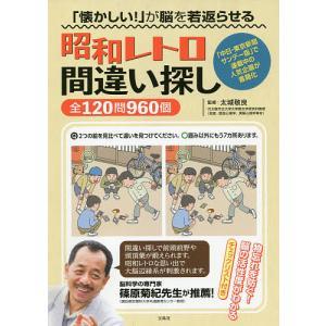 「懐かしい!」が脳を若返らせる昭和レトロ間違い探し全120問960個/太城敬良