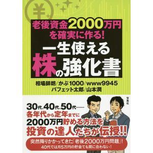 一生使える株の強化書 老後資金2000万円を確実に作る!/相場師朗/かぶ1000/www9945