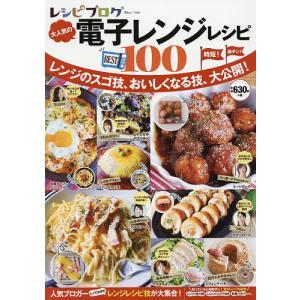 レシピブログ大人気の電子レンジレシピBEST100/レシピ