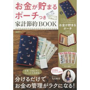 日曜はクーポン有/ お金が貯まるポーチつき家計節約BOOK 分けるだけでお金の管理がラクになる!|bookfan PayPayモール店