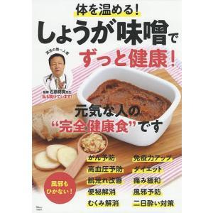 体を温める!しょうが味噌でずっと健康!/石原結實/レシピ