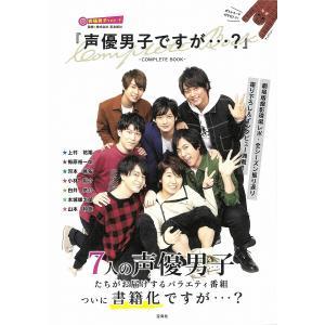 『声優男子ですが…?』COMPLETE BOOK/東北新社
