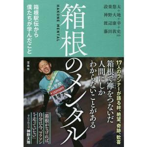 箱根のメンタル 箱根駅伝から僕たちが学んだこと/設楽悠太/神野大地/渡辺康幸