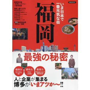 いま日本で一番元気な街福岡最強の秘密 人と企業が集まる博多がいまアツか〜!!/旅行