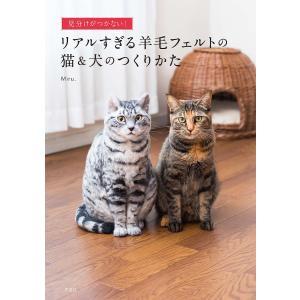 見分けがつかない!リアルすぎる羊毛フェルトの猫&犬のつくりかた/Miru.