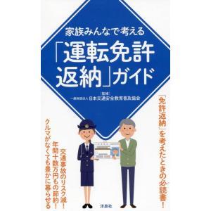家族みんなで考える「運転免許返納」ガイド/日本交通安全教育普及協会