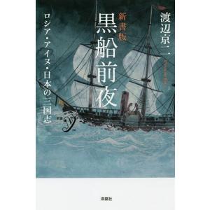 黒船前夜 ロシア・アイヌ・日本の三国志 新書版/渡辺京二