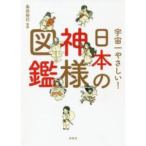 宇宙一やさしい!日本の神様図鑑/島田裕巳