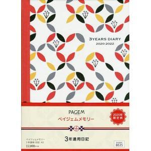 ペイジェムメモリー3年連用(日記)A5(レッド)(2020年1月始まり)