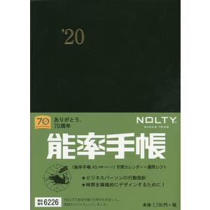 NOLTY 能率手帳A5 月間ブロック(黒)(2020年1月始まり)