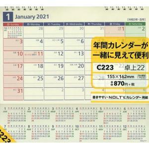 日曜はクーポン有/ NOLTYカレンダー卓上22(2021年版1月始まり) bookfan PayPayモール店
