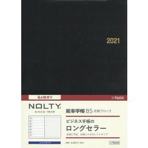 日曜はクーポン有/ 4月始まり NOLTY 能率手帳B5月間ブロック(黒)
