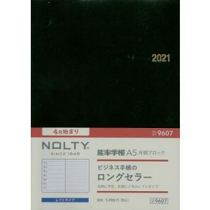 日曜はクーポン有/ 4月始まり NOLTY 能率手帳A5月間ブロック(黒)