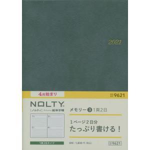 日曜はクーポン有/ 4月始まり NOLTY メモリー3(ブルー)