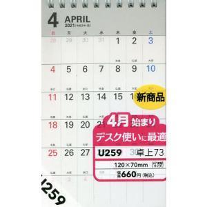 日曜はクーポン有/ 4月始まり NOLTYカレンダー卓上73|bookfan PayPayモール店