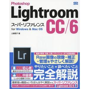Photoshop Lightroom CC/6スーパーリファレンス for Windows & M...