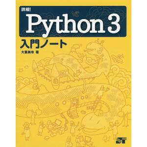 詳細!Python3入門ノート/大重美幸