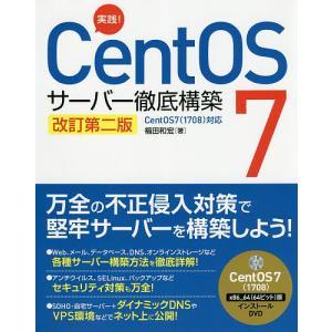 実践!CentOS 7サーバー徹底構築/福田和宏