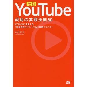 YouTube成功の実践法則60 ビジネスに活用する「動画作成テクニック」と「実践ノウハウ」/木村博...