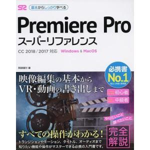 Premiere Proスーパーリファレンス Windows & MacOS 基本からしっかり学べる...