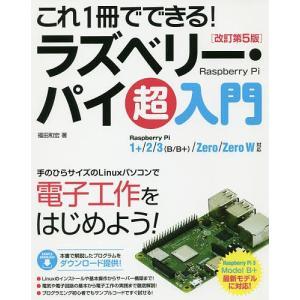 これ1冊でできる!ラズベリー・パイ超入門/福田和宏