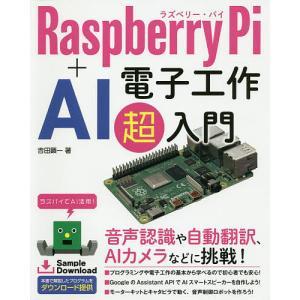 Raspberry Pi+AI電子工作超入門/吉田顕一