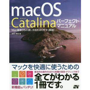 macOS Catalinaパーフェクトマニュアル/井村克也