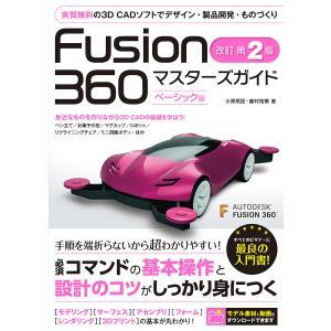 Fusion 360マスターズガイド ベーシック編/小原照記/藤村祐爾