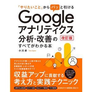 「やりたいこと」からパッと引けるGoogleアナリティクス分析・改善のすべてがわかる本/小川卓