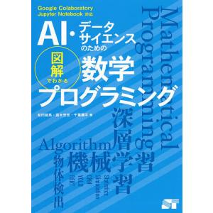 日曜はクーポン有/ AI・データサイエンスのための図解でわかる数学プログラミング/松田雄馬/露木宏志/千葉彌平|bookfan PayPayモール店