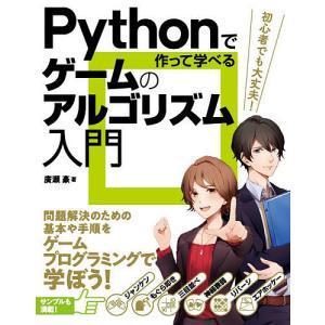 日曜はクーポン有/ Pythonで作って学べるゲームのアルゴリズム入門/廣瀬豪|bookfan PayPayモール店