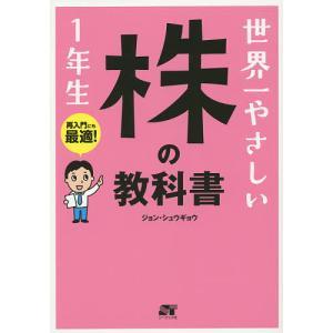世界一やさしい株の教科書1年生 再入門にも最適!/ジョンシュウギョウ