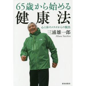 65歳から始める健康法 心と体のメタボからの脱出/三浦雄一郎