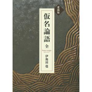 仮名論語/孔子/伊與田覺