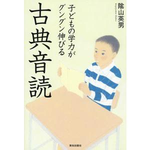 子どもの学力がグングン伸びる古典音読/陰山英男